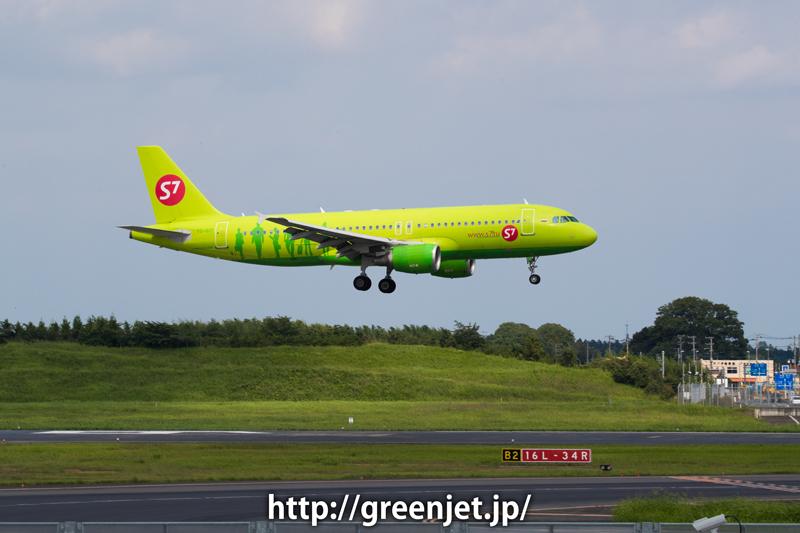 成田 十余三東雲の丘 S7航空 エアバス A320-214