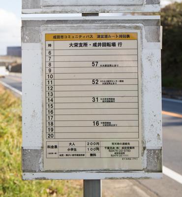 【成田の飛行機撮影スポット】さくらの山