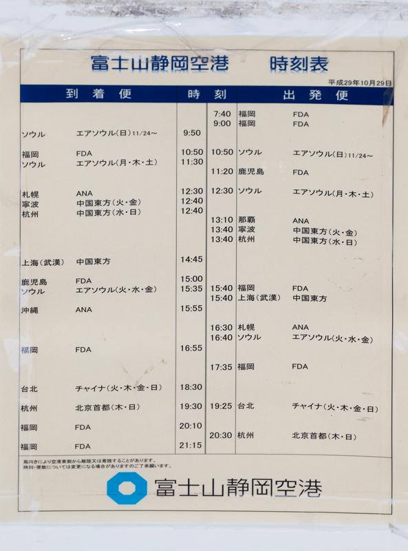 富士山静岡空港の時刻表@展望広場