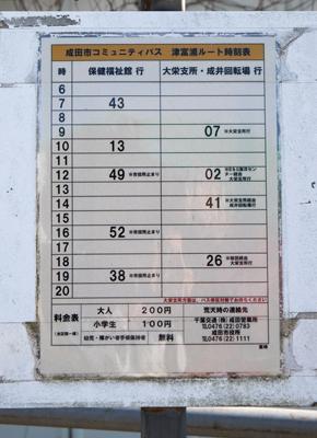 【成田の飛行機撮影スポット】東峰トンネル入口