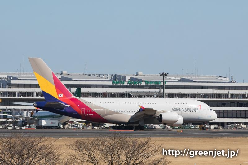 成田へ着陸直後@アシアナ航空のA380!