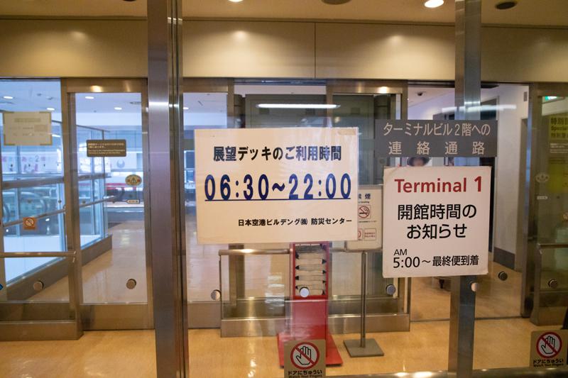 羽田空港第一ターミナル展望デッキ