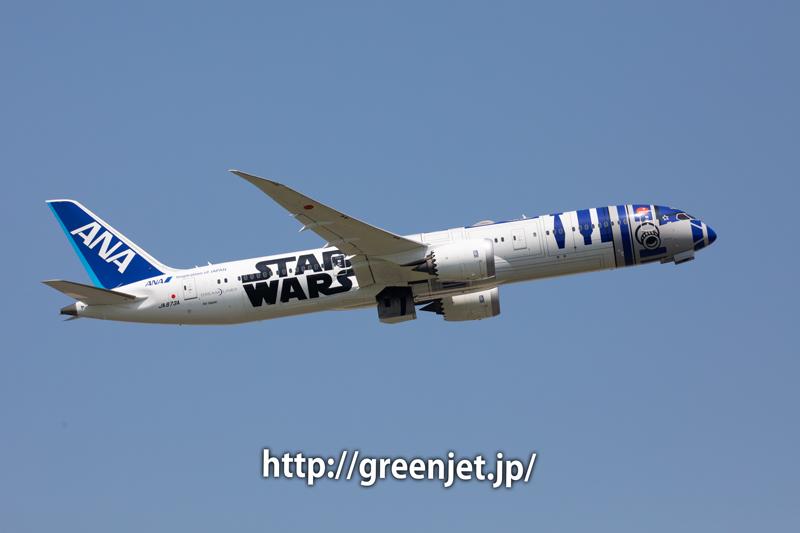 スターウォーズジェット/R2-D2のテイクオフ!
