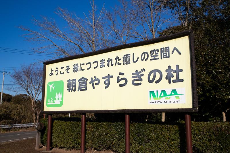 成田空港RWY34Lエンド付近、朝倉やすらぎの杜入口