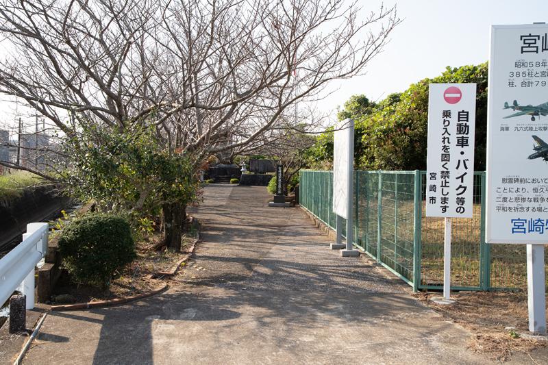 【宮崎飛行機撮影ポイント】特攻基地慰霊碑前