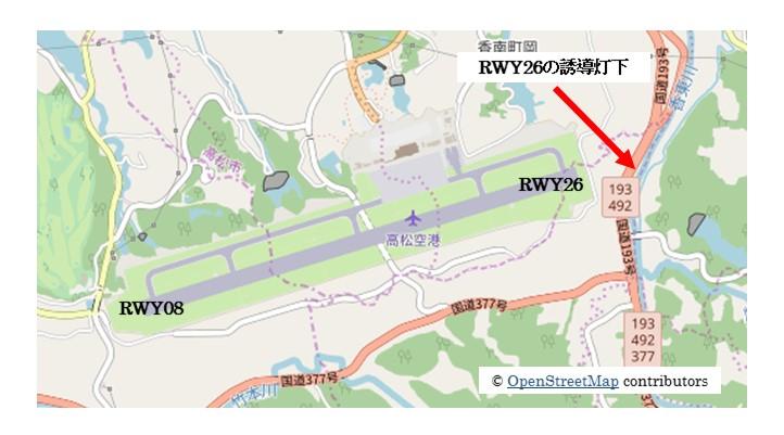 【高松の飛行機撮影ポイント】RWY26の誘導灯下