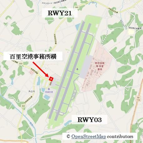 【茨城の飛行機撮影ポイント】百里空港事務所横