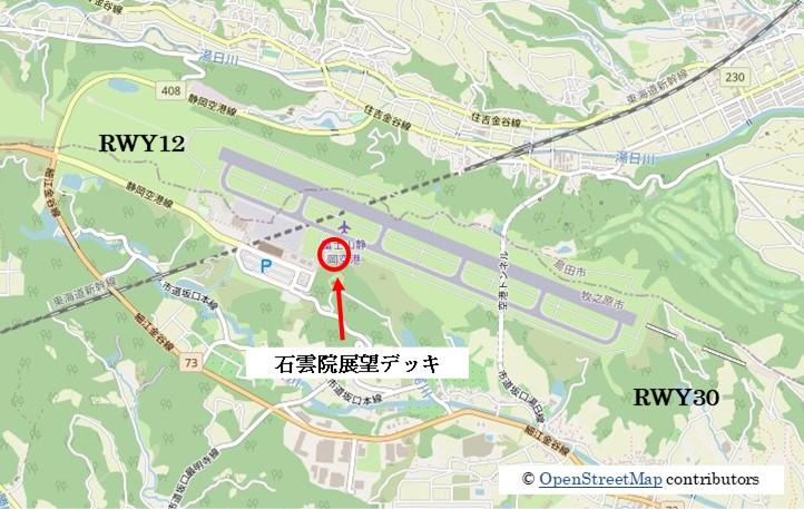 【静岡の飛行機撮影ポイント】石雲院展望デッキ
