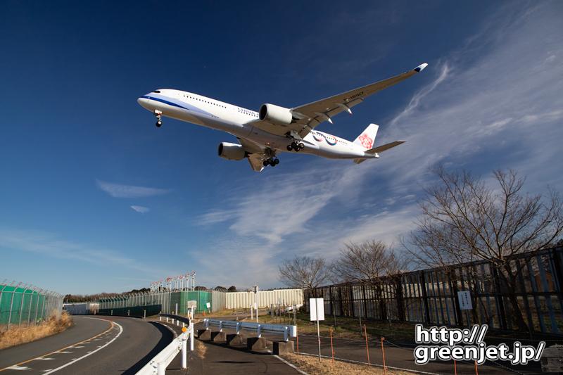 成田で飛行機~ダイナスティ A350