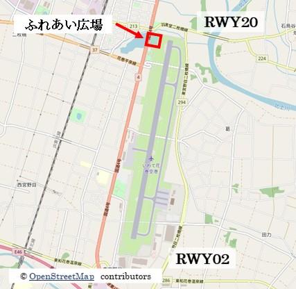 【花巻の飛行機撮影ポイント】ふれあい広場