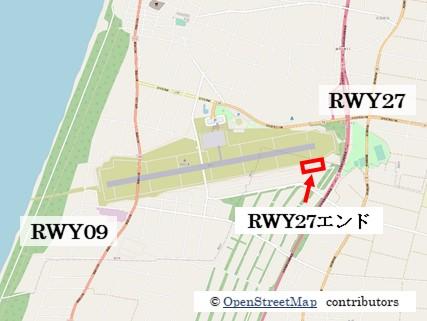 【庄内の飛行機撮影ポイント】RWY27エンド